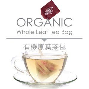 有機原葉茶包